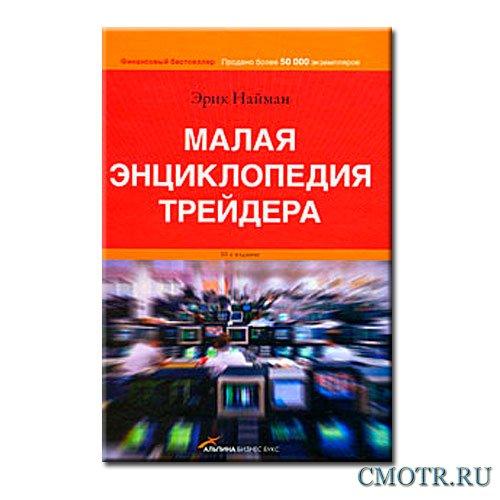 Книги Forex Э. Найман - Малая энциклопедия трейдера