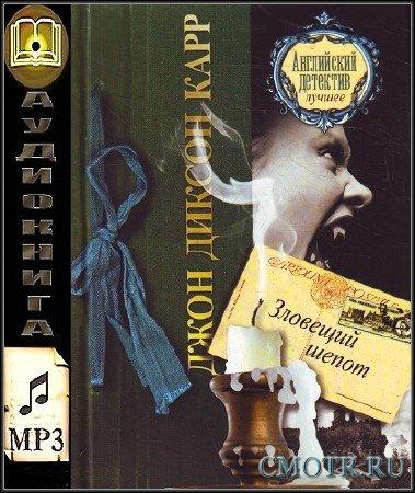 Диксон Карр Джон - Зловещий шепот (Аудиокнига)