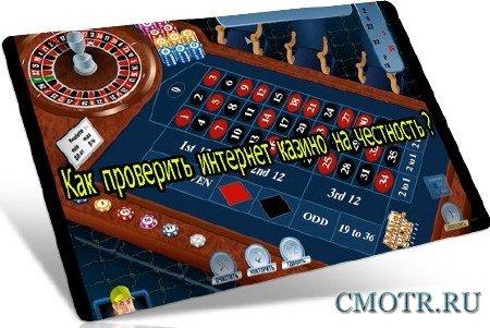 Как проверить интернет казино на честность (2013) DVDRip