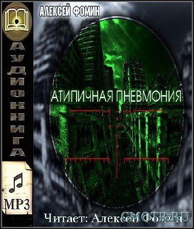 Фомин Алексей - Атипичная пневмония (Аудиокнига)