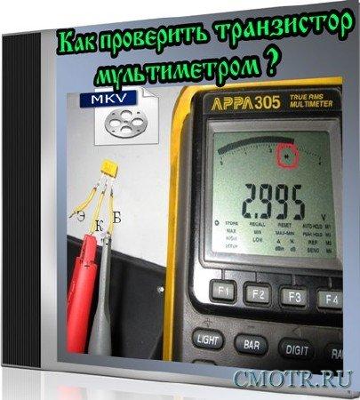 Как проверить транзистор мультиметром (2013) DVDRip