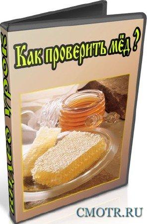 Как проверить мёд (2013) DVDRip
