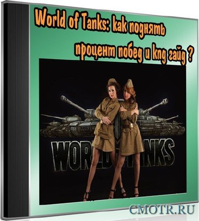 World of Tanks: как поднять процент побед и кпд гайд (2013) DVDRip