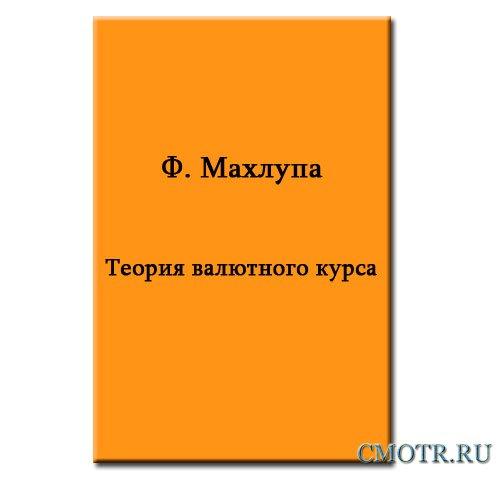 Книга Фриц Махлуп - Теория валютного курса