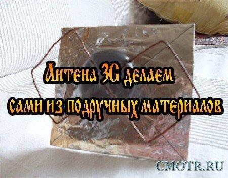 Антена 3G делаем сами из подручных материалов (2013) DVDRip