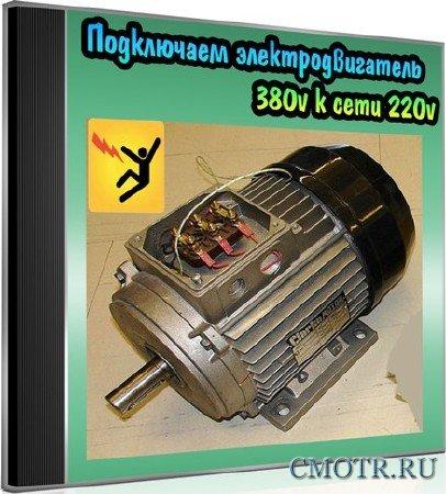 Подключаем электродвигатель 380v к сети 220v (2013) DVDRip