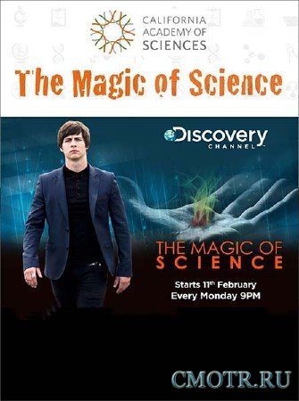 Наука магии. Полет из пушки / The Magic of Science (2013) SATRip