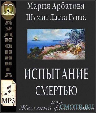 Арбатова Мария, Гупта Шумит Датта - Испытание смертью, или Железный филателист (Аудиокнига)