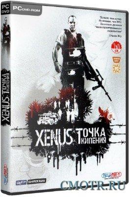 Xenus: Точка кипения + 2 аддона (2005/RUS/ENG/RePack)