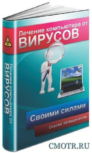 Лечение компьютера от вирусов своими силами