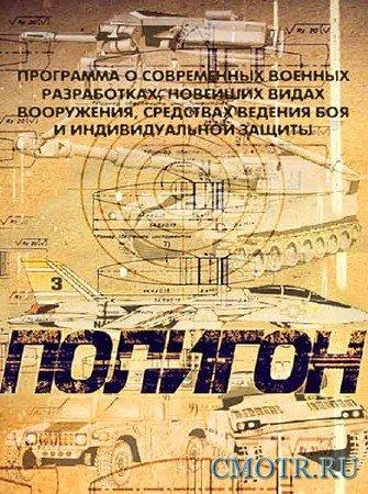 Полигон. Большие пушки (2013) SATRip