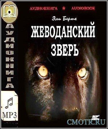 Берте Эли - Жеводанский зверь (Аудиокнига)