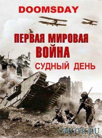 Судный день: Первая мировая война. Битва наций / Doomsday. The Fall of Man (2013) SATRip
