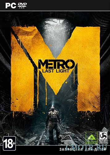 Metro: Last Light - Limited Edition [v.1.0.0.14] (2013/PC/Rus) RePack by R.G. Games