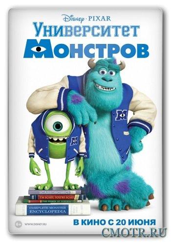 Университет монстров / Monsters University (2013) BDRip 1080p