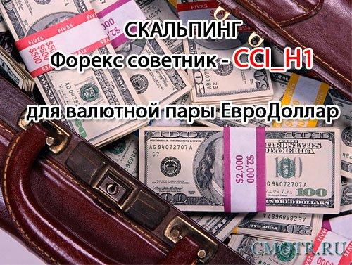 Советник Forex Скальпинг CCI_H1 для валютной пары ЕвроДоллар