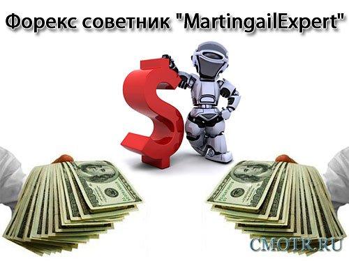 "Форекс советник ""MartingailExpert 1.1 """