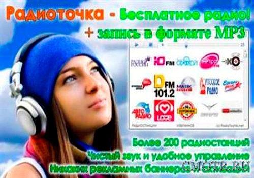 Радиоточка Плюс v4.7