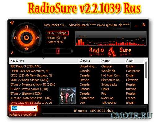 RadioSure 2.2.1039 Ru