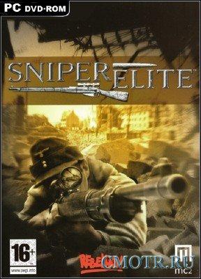 Sniper Elite / Элитный снайпер (2006/RePack/RUS/ENG)