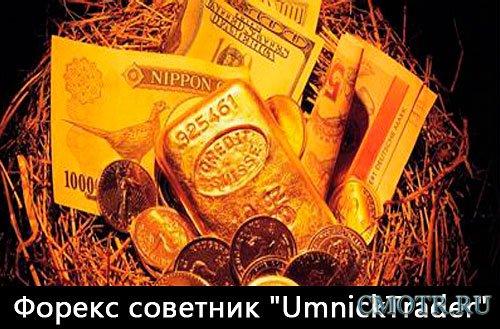 """Советник """"UmnickTrader"""""""