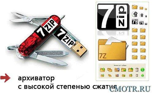 7-Zip Rus