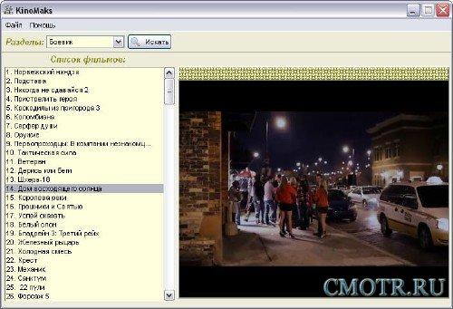 KinoMaks (КиноМакс) 2.0.0.0 Portable