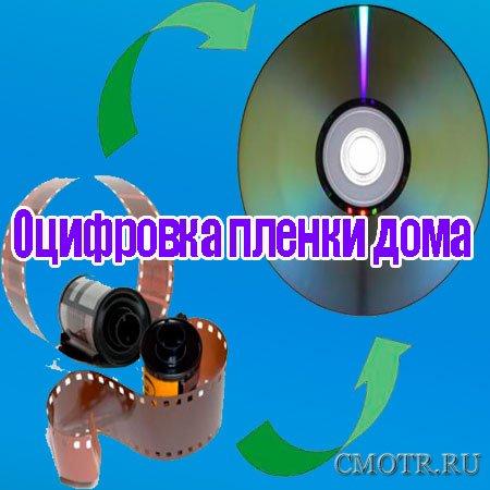 Оцифровка пленки дома (2013) DVDRip