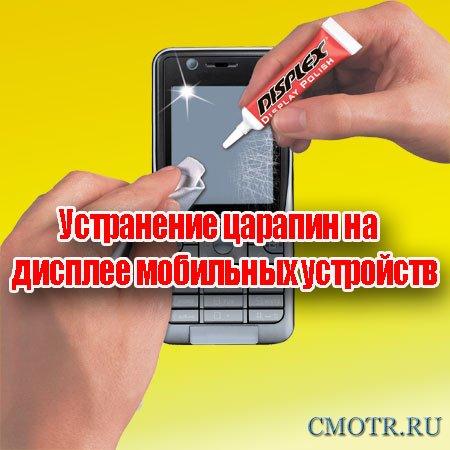 Устранение царапин на дисплее мобильных устройств (2013) DVDRip