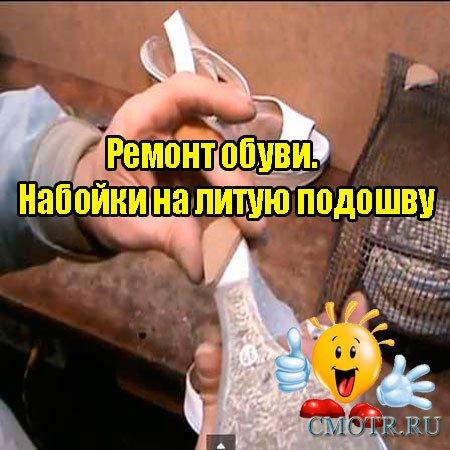 Ремонт обуви. Набойки на литую подошву (2013) DVDRip
