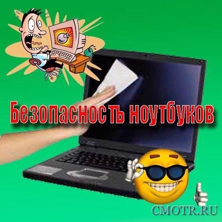Безопасность ноутбуков (2013) DVDRip