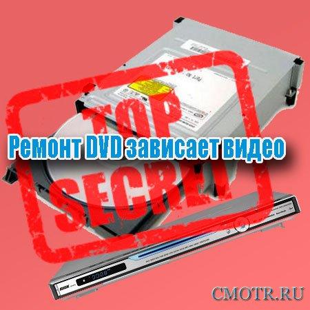 Ремонт DVD зависает видео (2013) DVDRip