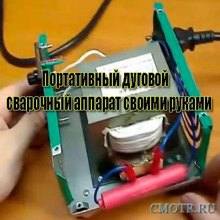 Портативный дуговой сварочный аппарат своими руками (2013) DVDRip