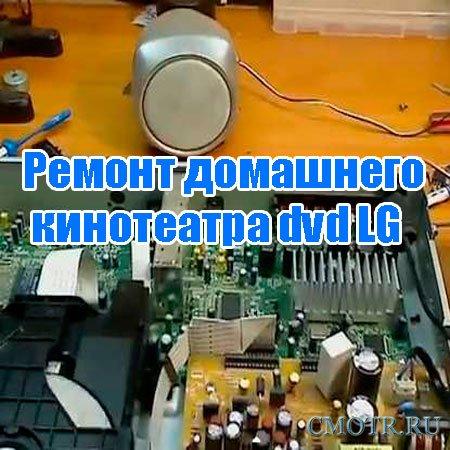 Ремонт домашнего кинотеатра dvd LG (2013) DVDRip