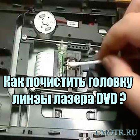Как почистить головку линзы лазера DVD (2013) DVDRip