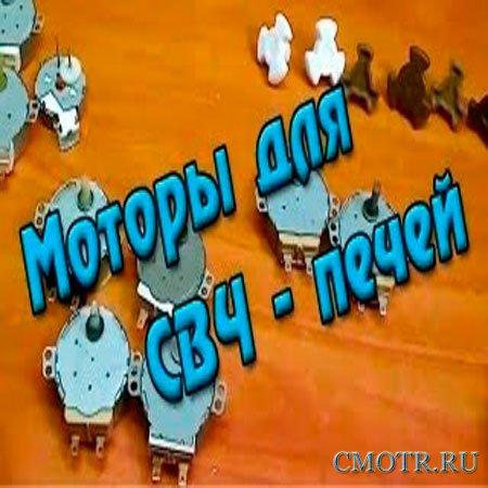 Моторы для СВЧ печей (2013) DVDRip