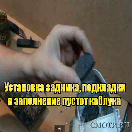 Установка задника, подкладки и заполнение пустот каблука (2013) DVDRip