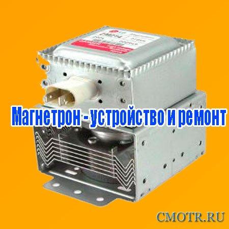 Магнетрон - устройство и ремонт (2013) DVDRip