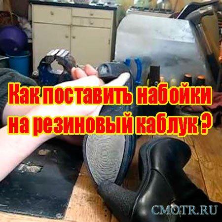 Как поставить набойки на резиновый каблук (2013) DVDRip