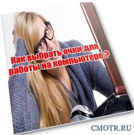 Как выбрать очки для работы на компьютере (2013) DVDRip