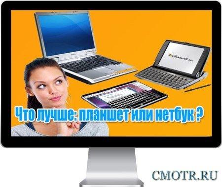 Что лучше: планшет или нетбук (2013) DVDRip