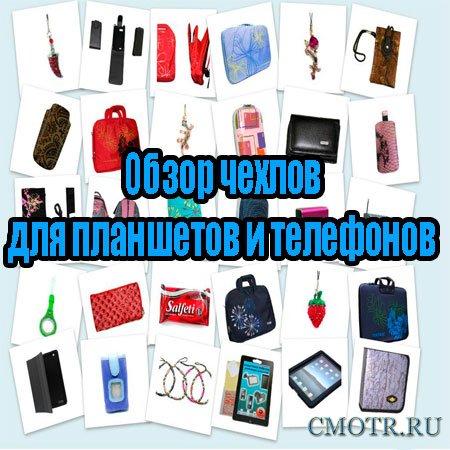 Обзор чехлов для планшетов и телефонов (2013) DVDRip