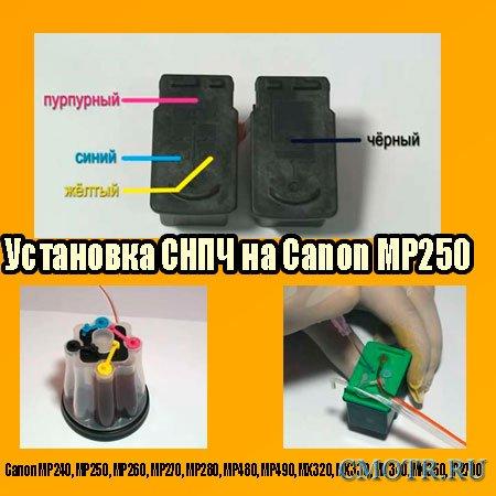 Установка СНПЧ на Canon MP250 (2013) DVDRip