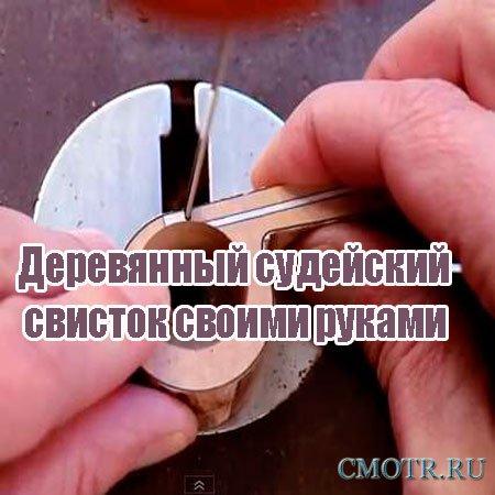 Деревянный судейский свисток своими руками (2013) DVDRip