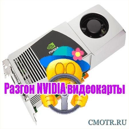 Разгон NVIDIA видеокарты (2013) DVDRip