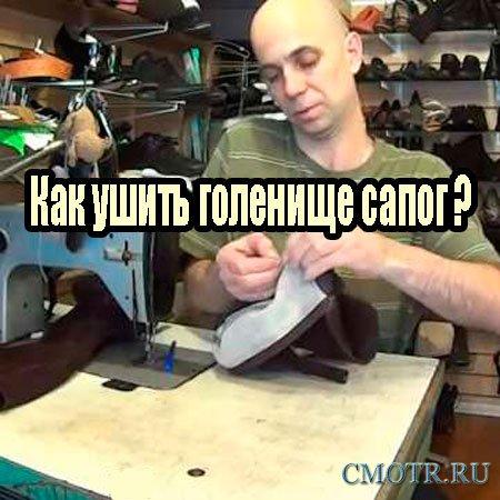 Как ушить голенище сапог (2013) DVDRip