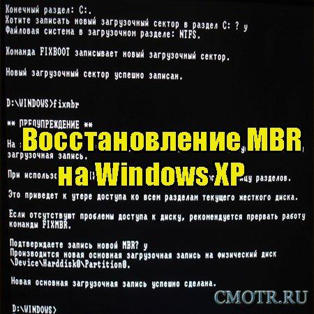 Восстановление MBR на Windows XP (2013) DVDRip