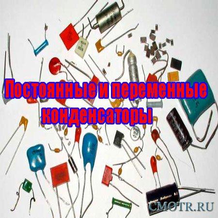 Постоянные и переменные конденсаторы (2013) DVDRip