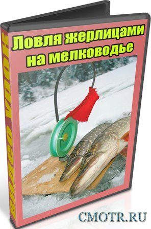 Ловля жерлицами на мелководье (2013) DVDRip