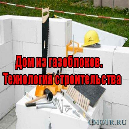 Дом из газоблоков. Технология строительства (2013) DVDRip